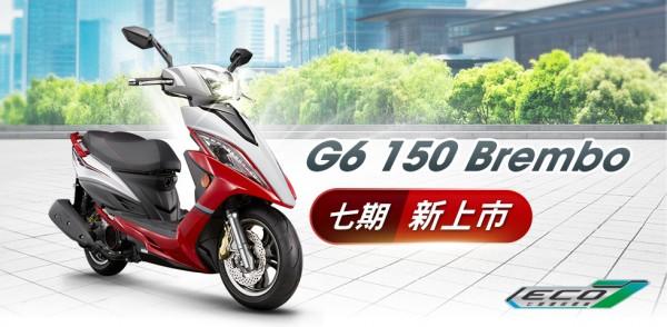 2021年9月G6 150 Brembo (七期)購車優惠方案