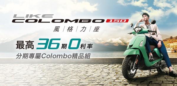 2021年9月LIKE COLOMBO 150購車優惠專案