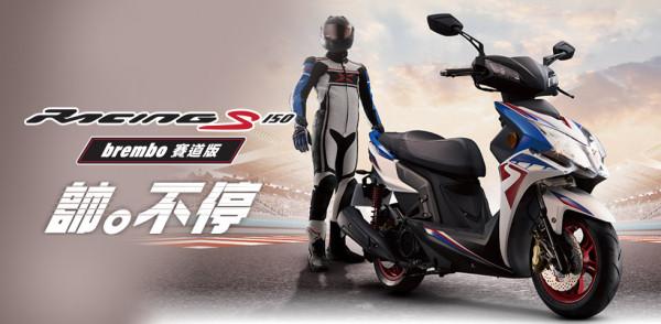 2021年9月Racing S 150 BREMBO購車優惠方案