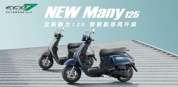 2021年7月New Many 125購車優惠專案
