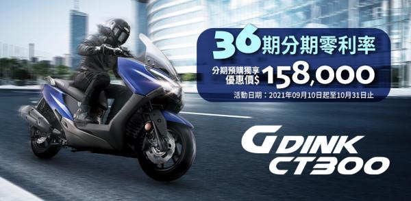 2021年G-DINK CT300促銷購車優惠方案