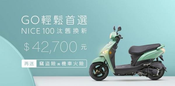 2021年9月Nice 100購車優惠專案