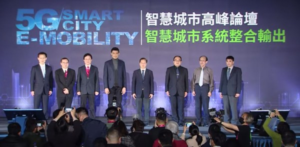 【5G 與 E-mobility智慧城市高峰論壇】智慧城市展系列活動