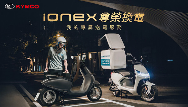 KYMCO掀電動機車能源補充大革命 「Ionex尊榮換電」顛覆現有充換電模式